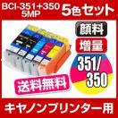 インク キャノン互換インク キャノンプリンターインク インク プリンターインク キヤノンインク BCI-351+350/5MP 5色セット 互換インク