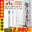 ダイソン用スタンド dyson SV18 V11 V10 V8...