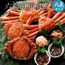 お中元 御中元 ギフト 六彩海鮮福袋 グルメ福袋 ギフトにふさわしい海鮮福袋 カニセット
