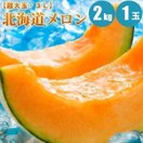 お中元 ギフト 御中元 北海道メロン 2kg× 1玉 超大玉メロン お中元 果物