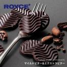 ロイズ ROYCE ピュアチョコレート マイルドビター&エクストラビター 母の日 スイーツ