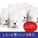 しろくま 雪ミルク 8本【北海道お土産探検隊】
