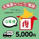 北海道ふっこう「復袋」 5,000円 (冷蔵便)...