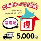 北海道ふっこう「復袋」 5,000円 (常温便)...