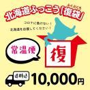 北海道ふっこう「復袋」 10,000円 (常温便)...