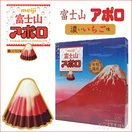 明治 富士山アポロビッグ 144g