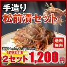 新発売 手作り松前漬けセット 1袋増量中 自宅で簡単に調理 1000円 送料無料 ポッキリ