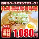 ラーメン 送料無料 札幌豚骨味噌 5食セット...