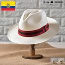 帽子/本パナマハット/ELOY BERNAL(エロイ ベルナール)/REYES(レジェス)エクアドル製100%トキヤ草パナマ帽/メンズ・レディース