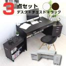 決算大セール パソコンデスク 書斎机 システムデスク 120cm幅 システムデスク3点セット デスク+チェスト+ラック 収納 木製 激安