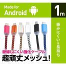 断線しにくい アンドロイド 充電ケーブル 1m スマホケーブル マイクロusb microusb DOCOMO GALAXYS3 USBケーブル 充電器 スマートフォン ケーブル【meru1】