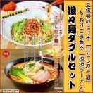 担々麺(シューイチで紹介)の店 ワンジャンルグルメ