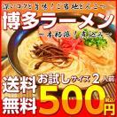 ポイント消化 博多ラーメン 500円 九州...