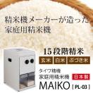 精米機 タイワ製精米機 一般家庭タイプ MAIKO(まいこ) PL-3 日本製