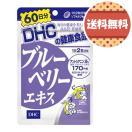 DHC  ブルーベリーエキス 60日分 120粒