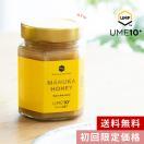【お試し限定価格】マヌカハニー UMF10+ 250g