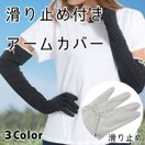 Eiza アームカバー 手袋 レディース 紫外線 対策 ロング メッシュ UV カット 対策 ドット 柄 リボン e901