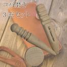 コバ磨き 3点セット レザークラフト 工具 道具 キット 革製品 製作 レザー工具