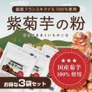 紫菊芋の粉3袋セット/国産フランスキクイモ...