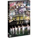 【DVD】大運動会[2枚組]/宝塚歌劇100周年記念/轟悠 (S:0270)