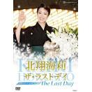 【DVD】ザ・ラストデイ/北翔海莉 (S:0...