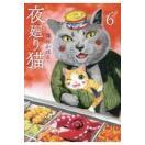 夜廻り猫 6/深谷かほる