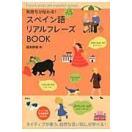 スペイン語リアルフレーズBOOK/福嶌教...