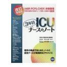 ICU3年目ナースのノート 改訂増強版/道...