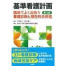 基準看護計画 第3版/矢田昭子
