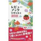 レビューブック管理栄養士 2021 第3版...