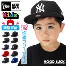 ニューエラ キッズ キャップ  スナップバック 帽子 NEW ERA KIDS CAP NY LA ニューエラー ヒップホップ ダンス 衣装 子供用
