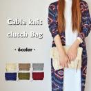 レディース ケーブル ニット編み クラッチバッグ 毛糸 可愛い 編み込み お洒落 トレンド