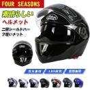 バイク ヘルメット 青 JIEKAI 105 Bike Helmet フルフェイス システム フリップアップ オフロード ジェット メンズ シールド付き