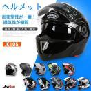 Bike Helmet フルフェイス メンズ レディース ジェットヘルメット バイク ヘルメット JK105 軽量 激安 人気 シールド付き全8 JIEKAI 105 パイロットヘルメット