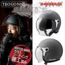 送料無料 TEOGONIA&DAMMTRAX バブルビー BUBBLE BEE サフェースグレー マットグレイ マットグレー シールド付(メンズ レディース ヘルメット)