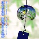 ガラス風鈴 ぎやまん風鈴 ほたる(ブルー) R-62 会津喜多方 蒔絵仕上げ 手作り風鈴 木之元