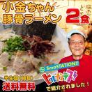 博多の行列屋台 小金ちゃん 豚骨ラーメン お試しセット 2食入 ご当地ラーメン 九州ラーメン 有名店ラーメン