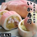 いか寿司 3尾入×1個 イカ寿司 イカの寿司 青森 下北 郷土料理