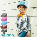 solano ソラノ 子供用ヘルメット サイズ調整OK ギフト 安全設計 ヘルメット 軽い 自転車 防災 子供 キッズ 幼児用ヘルメット おしゃれ