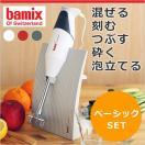 Bamix バーミックス M300 ベーシックセット ESGE / ホワイト レッド グレー
