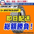 2015年後期以降 即納 195/65R15 ダンロップ ディーエスエックス・ツー DSX-2 スタッドレスタイヤ4本送料込目安 27520円