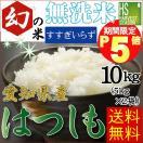 ポイント5倍 無洗米 5kg×2袋 愛知県産 は...