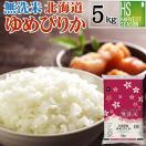 無洗米 5kg ゆめぴりか 北海道産 28年産 送料無料 特A