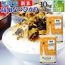 新米 無洗米 10kg 5kg×2袋 なつひかり 高知県産 29年産 送料無料