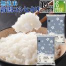 米 10kg 5kg×2袋 無洗米 新潟県産 コシヒカリ 28年産 送料無料 セール