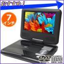 ポータブルDVDプレーヤー 本体 車載 7インチ PDVDJ-707-BK ブラック 液晶 モニタ SD USB AV端子 搭載 3電源 AC DC 180度回転 ダイレクト録音 DVD CD 再生 訳あり