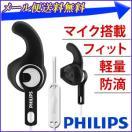 PHILIPS フィリップス スポーツイヤホン ActionFit SHQ1305WS イヤホン マイク付き スマホ iPhone 高音質 通話 音楽