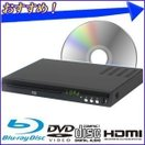 ブルーレイプレーヤー ZM-T01BD 再生専用 HDMIケーブル付属 ブルーレイディスクプレーヤー DVDプレーヤー CDプレーヤー 据置