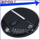 ポータブルCDプレーヤー 本体 AC-P01B ブラック オーディオ CD 音楽用ポータブルCDプレーヤー ASPILITY エスキュービズム 訳あり