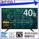 テレビ 40型 液晶テレビ 本体 フルハイビジョン TV 地デジ BS CS CATV 視聴 液晶 画面 モニター 40インチ 大画面 双方向データ放送